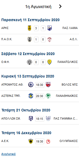 superleague 2020-21 Screen10