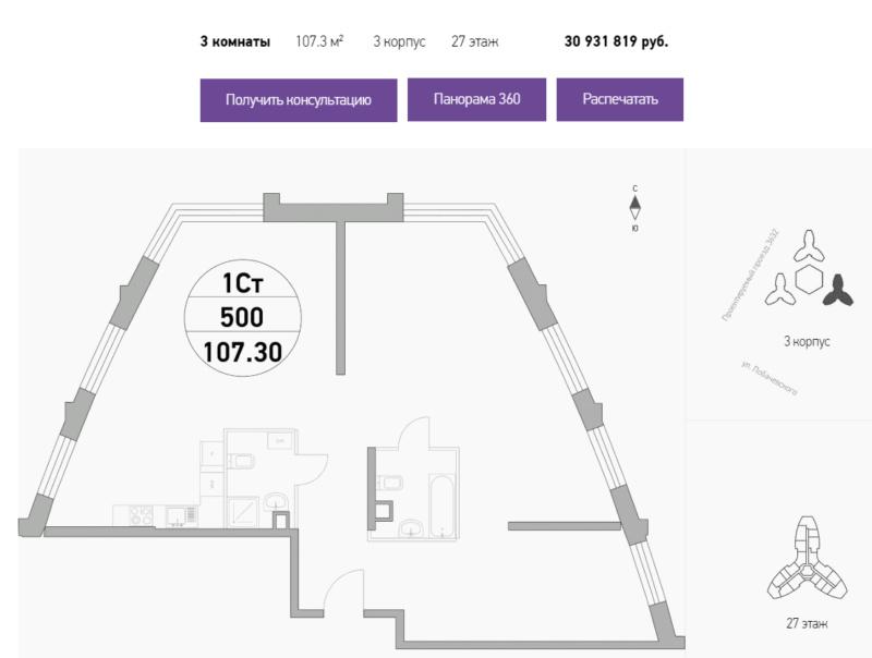 """Планировки квартир в ЖК """"Крылья"""" - полный разбор: что в наличии вообще и что есть сейчас в продаже. Плюсы/минусы 2210"""