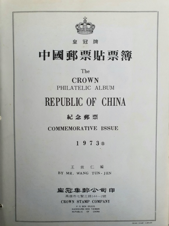 Zwei Alben aus Taiwan/R.O.C 1945 - 1971 20210821