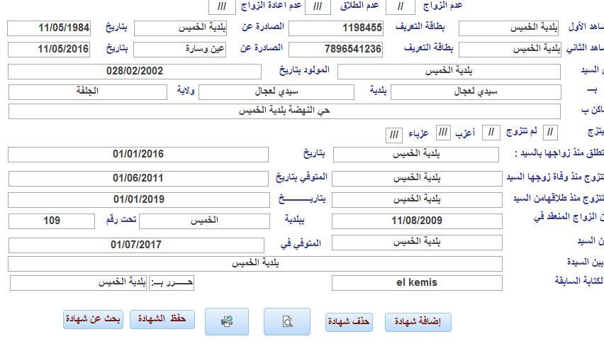 شهادة عدم الزواج 110
