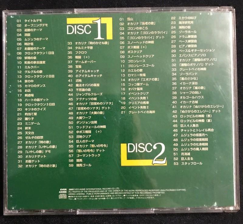 [Est] Lot jeux et accessoires nintendo divers, partition musicale, CD Img_8616