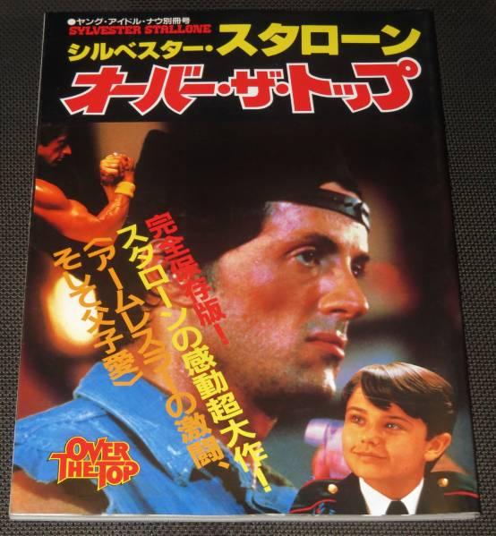 book Japonais Over_t10