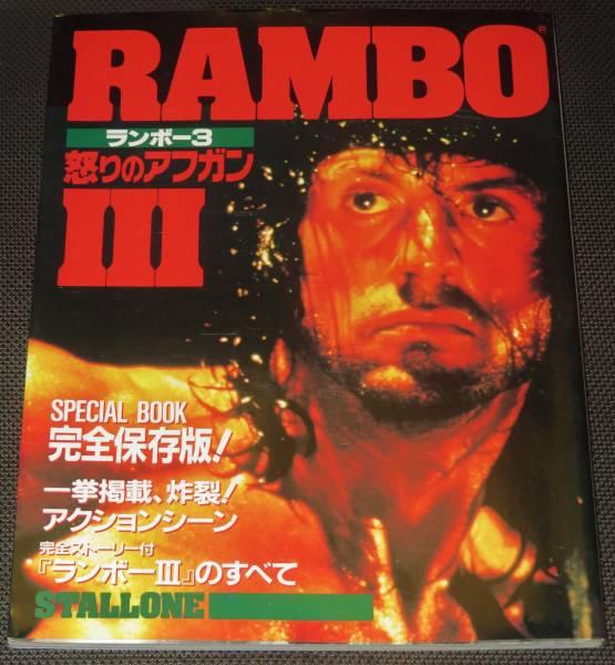 book Japonais  Rambo_10
