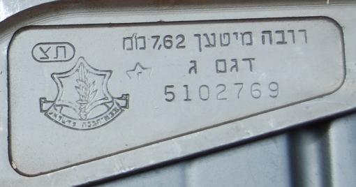 FAL L1A1 Eretz_11
