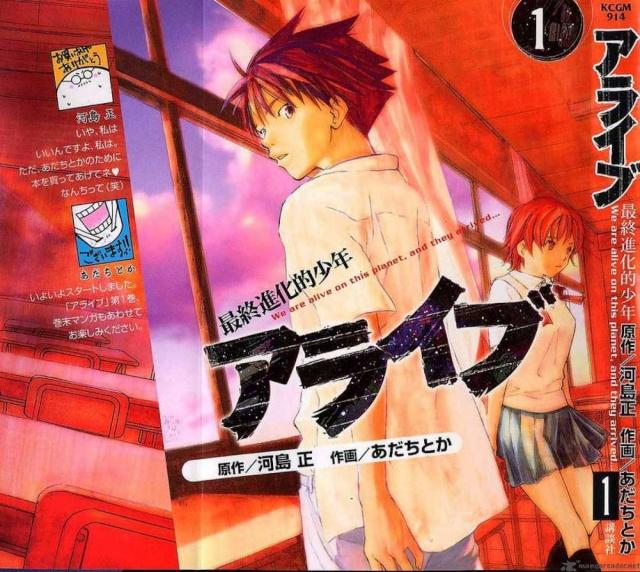 Alive : Saishuu Shinkateki Shounen Alive-10