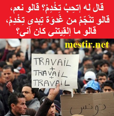 يـحـبّو يـخـدمـو Trav10