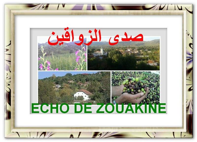 صدى الزواقين Echo de Zouakine