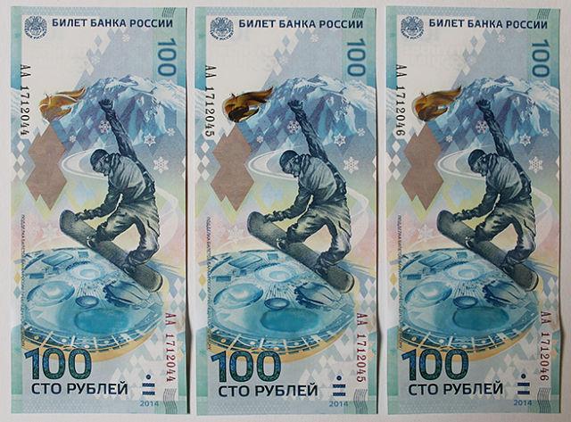 SOCHI 2014 Billet10