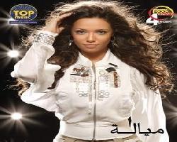 حصريا - رندا حافظ - برومو ألبوم [ مياله ] 2008 - على أكثر من سيرفر 66751410