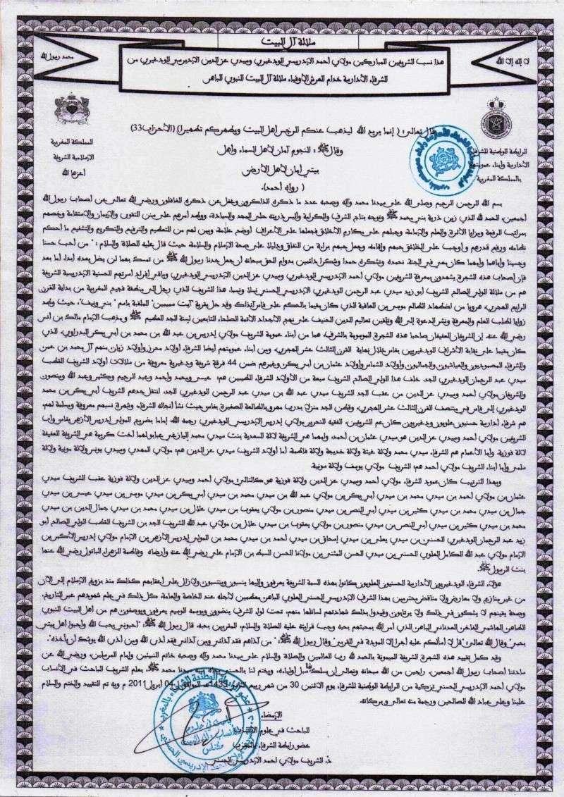 Biographie sommaire de l'Administrateur du Forum Dr IDRISSI MY AHMED Chajar10
