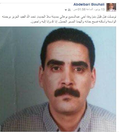 السيد عبدالسميع بوهالي في ذمة الله Sans_t10