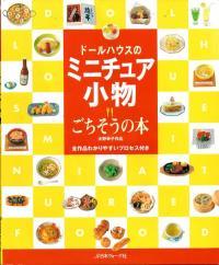 Livre Dollhouse miniature FOOD Japona13