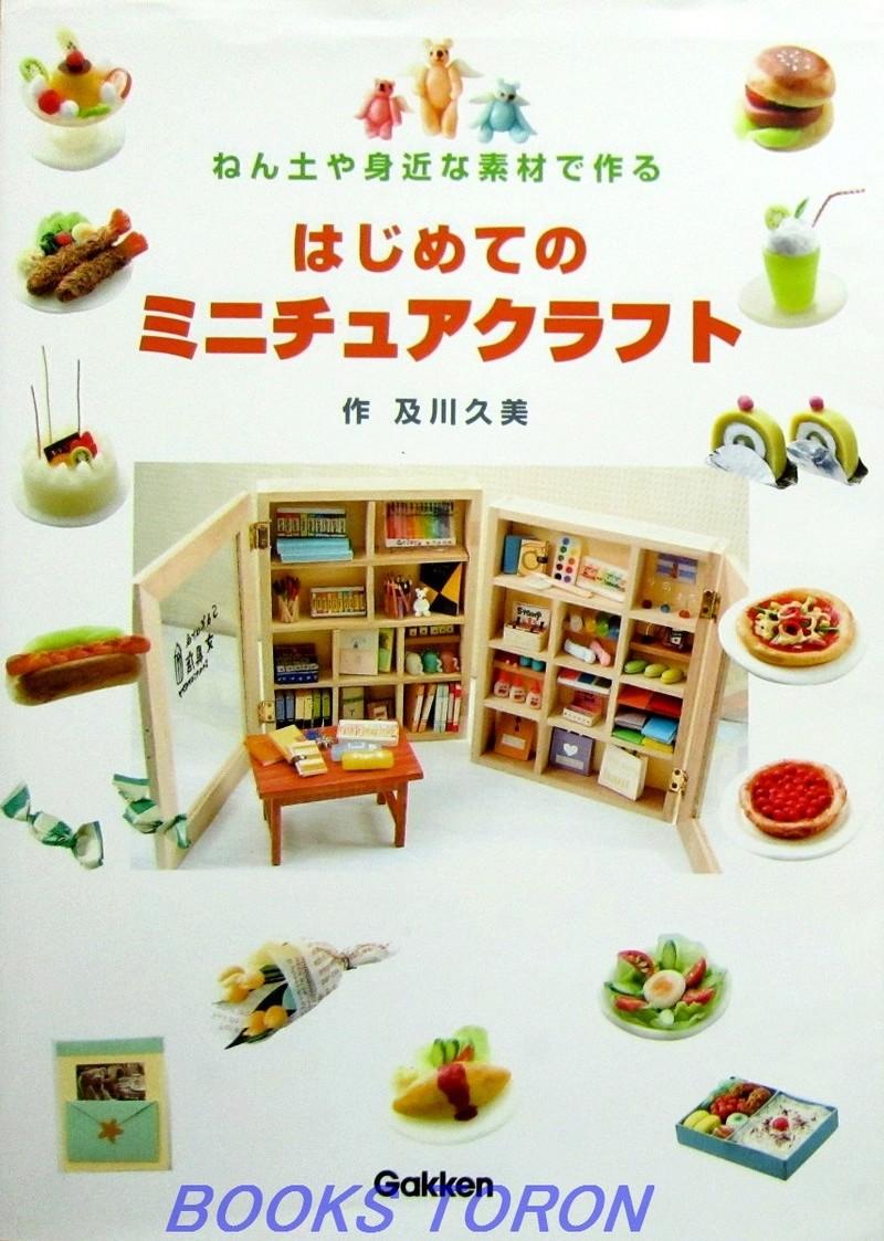 Livre Miniature Craft for First Time /Japanese Handmade Clay Craft Book  Miniat38
