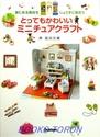 Livre Very Pretty Miniature Craft /Japanese Doll House Craft Pattern Book Very_p10