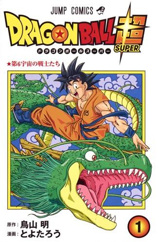 [Anime & Manga] Dragon Ball, Dragon Ball Super & Dragon Ball SD - Page 3 Dragon11