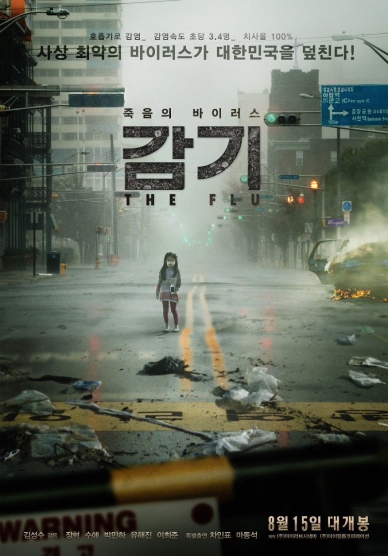 Pandemie - 감기 - The Flu The_fl10