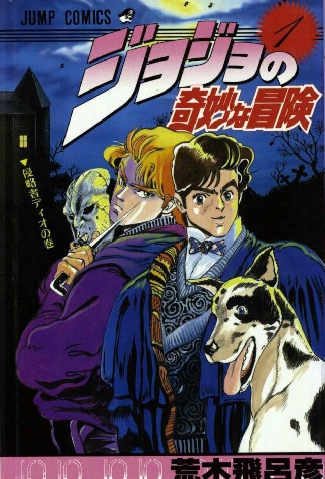 Phantom Blood (JBA part 1) - Hirohiko Araki Volume11
