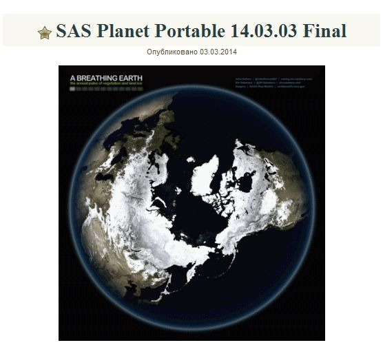 SAS Planet et Google Earth Captu189