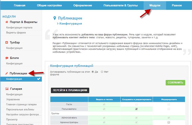 """Обновление на Forum2x2 : модуль """"Публикации"""" для совместной работы над контентом Annonc11"""