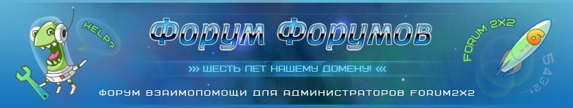 Нашему домену сегодня исполнилось 6 лет! Logo_f10