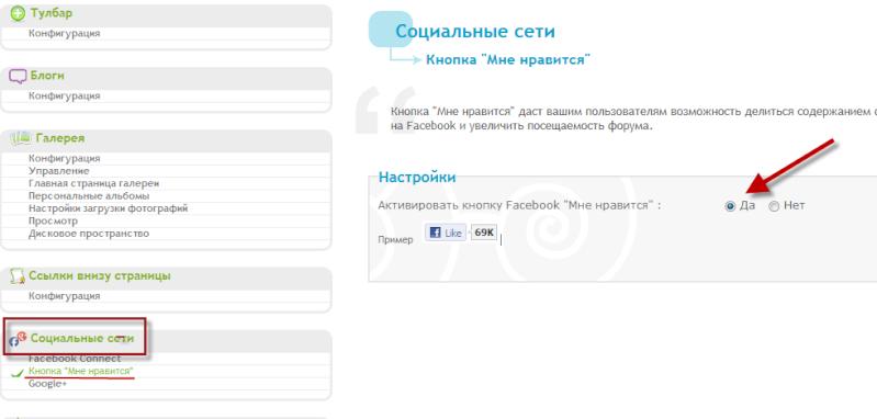 """Новинка на Forum2x2 :  Кнопка Facebook """"Нравится"""" в темах форума Nrav_p10"""