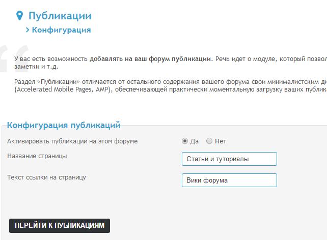 """Обновление на Forum2x2 : модуль """"Публикации"""" для совместной работы над контентом Pub-op10"""