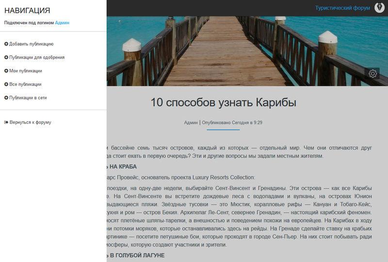 """Обновление на Forum2x2 : модуль """"Публикации"""" для совместной работы над контентом Public10"""
