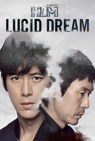 [film] Lucid Dream (2017) Il-cor10