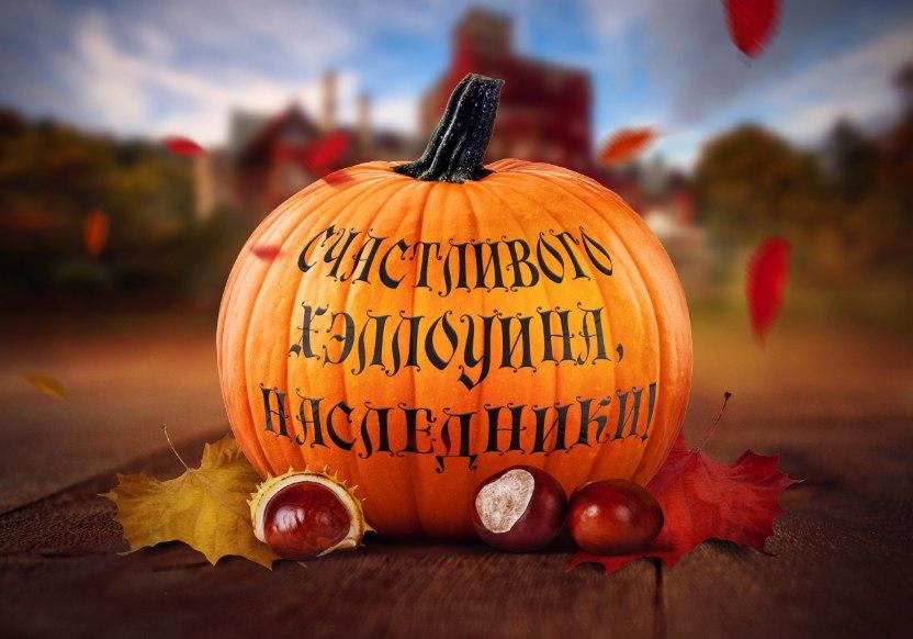 Хэллоуинская тыква для сотрудников Наследия