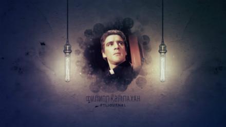 Филипп Кэллахан во тьме