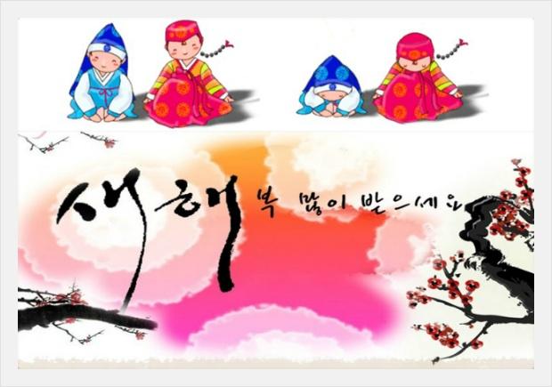 1er Janvier - Sae-hae (Nouvel an) Ec838810