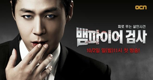 Intégrale de Vampire Prosecutor sur Gong Base Vampir10