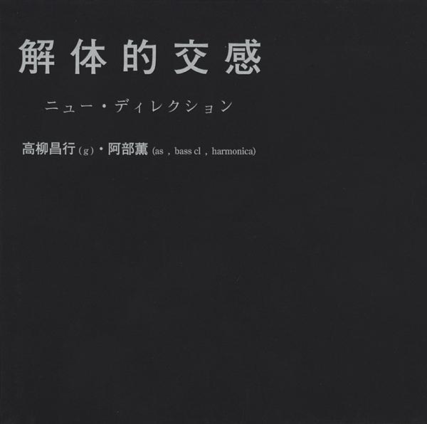 Masayuki  Takayanagi New Direction for the Art - La Grima  Creati10