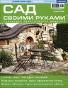 """Книги, журналы """"Сад-огород"""" P000111"""