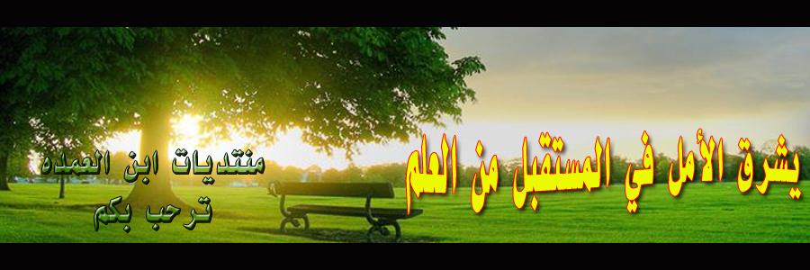 منتدى الأستاذ كريم عماد