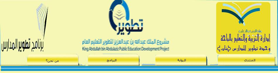 ***** تحت اشراف ومتابعة مديرة وحدة تطوير المدارس الأستاذة مليحة عباس *****