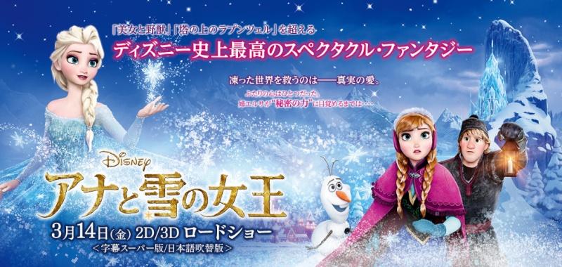 [Rumeur] Une suite pour Frozen ?  Main10