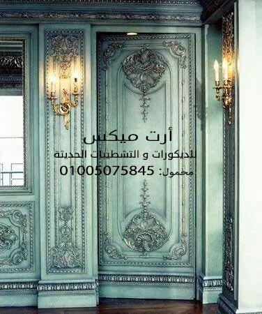 بانوهات حوائط  2017 مش هتلاقيها عند حد تانى  1111