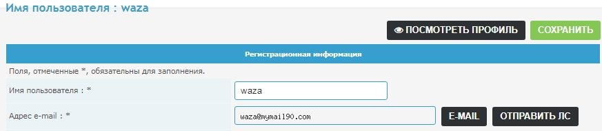 Долбо...бам! Регистрации новых пользователей больше нет Waza10