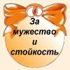 ОрденоносЦы 0012-111