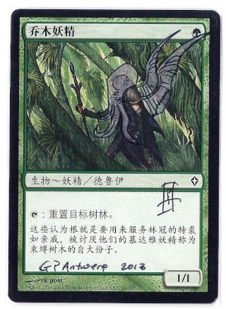 MTG Cards - Altered Art - Page 8 Elfe10