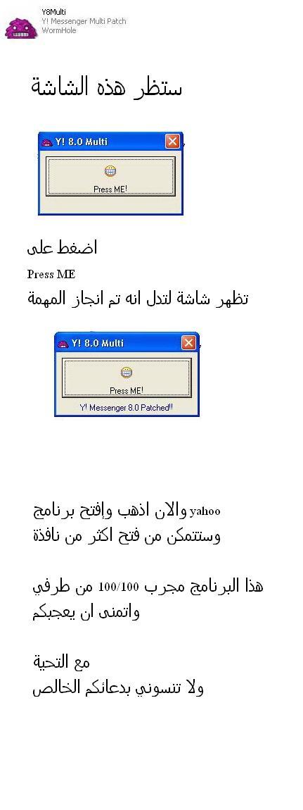 برنامج لفتح اكثر من ايميل yahoo فى نفس الوقت 012
