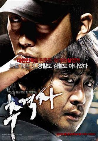 فيلم الاكشن والجريمة Chaser 2008 او Chugyeogja 2008 مترجم ديفيدى ريب على اكثر من سيرفر Test_212