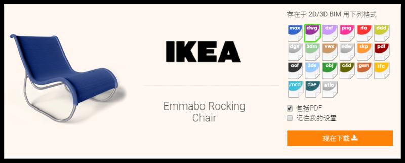 [下載]官方IKEA傢俱-max、dwg...等檔案 000110