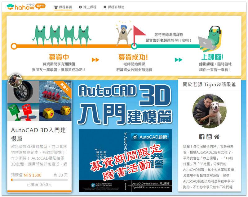 [募資中]AutoCAD 3D入門建模篇_好學校線上課程 0001_a10