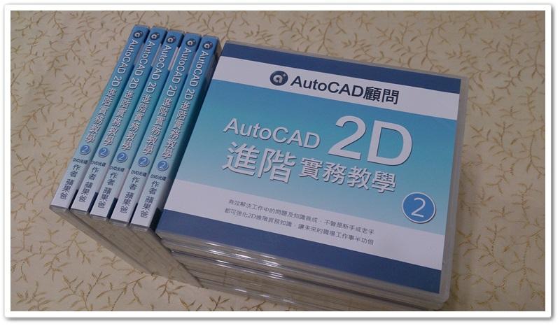 [訂購]AutoCAD 2D函授教學光碟 - 進階篇-2 00110