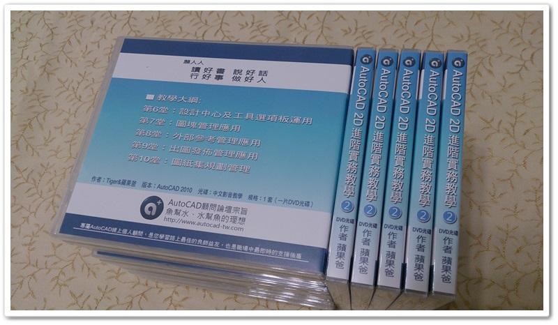 [訂購]AutoCAD 2D函授教學光碟 - 進階篇-2 00210
