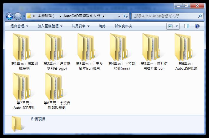 [訂購]AutoCAD高階程式入門函授光碟 00210