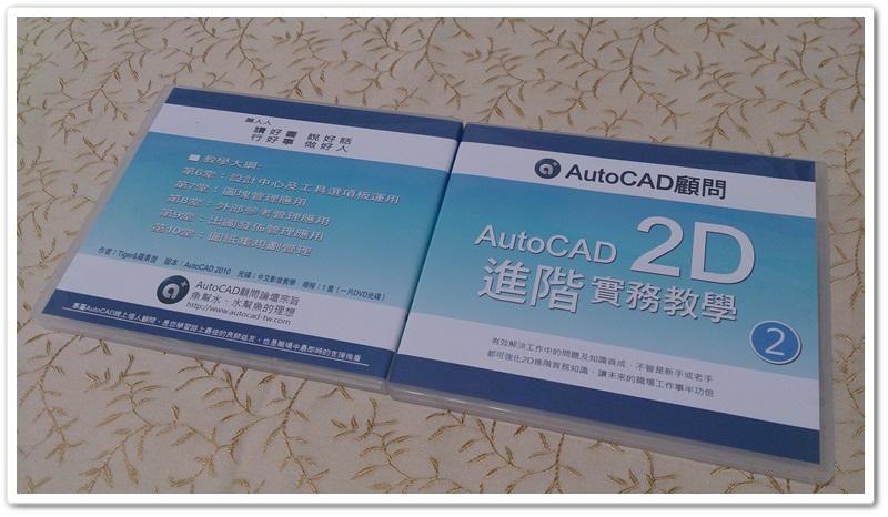 [訂購]AutoCAD 2D函授教學光碟 - 進階篇-2 00310