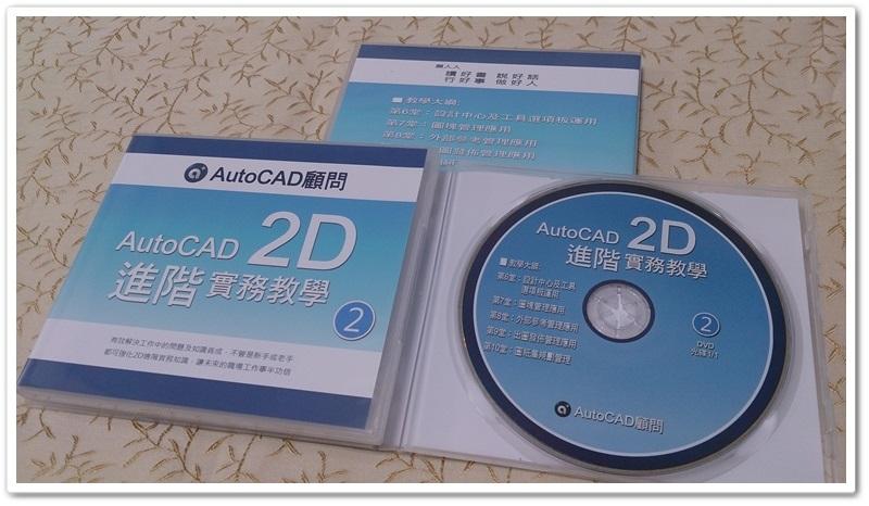 [訂購]AutoCAD 2D函授教學光碟 - 進階篇-2 00411